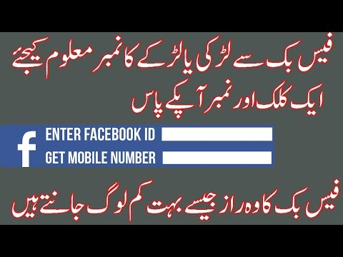 How To Get Mobile Phone Number Of Any Facebook Friend 2017  EASILY [Urdu/हिंदी]