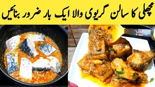 Fish Curry Recipe.How To Make Fish Curry..Healthy Food.Fish Curry Recipe By Maria Ansari.