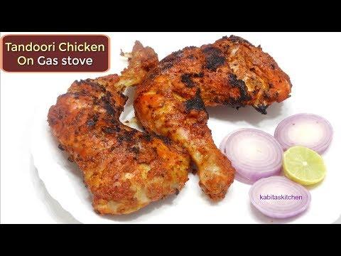 गैस स्टोव पे बनाये बाजार से भी अच्छा तंदूरी चिकन | Tandoori chicken Without Oven | KabitasKitchen