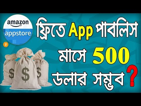 How to Publish Free Android app on Amazon store? Earn from online Bangla 2018