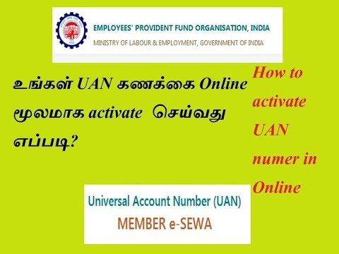 How to activate your EPFO UAN online - Tamil