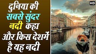 दुनिया कि सबसे सुंदर नदी | Worlds Beautiful River Ever