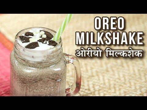 गर्मियों में ठंडक देनेवाला ओरियो मिल्कशेक - 3 Ingredient Oreo Milkshake Recipe in Hindi - Harsh Garg