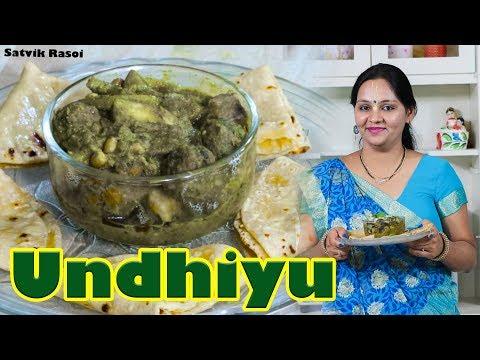 Gujarati Undhiyu Recipe   गुजराती उंधियू   How to make Undhiyu