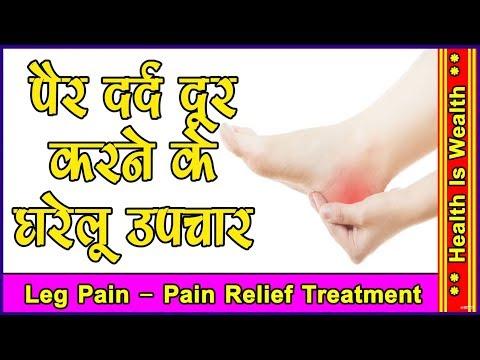 पैर दर्द का घरेलू उपचार  - Leg Pain   Pain Relief Treatment
