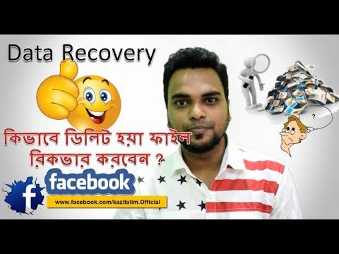 How to Recover permanently Deleted Files in any windows free software bangla tutorial