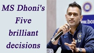 MS Dhoni :  Top Five decisions of captain Cool proves that he is India