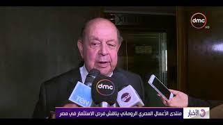 #x202b;الأخبار - منتدى الأعمال المصري الروماني يناقش فرص الاستثمار في مصر#x202c;lrm;