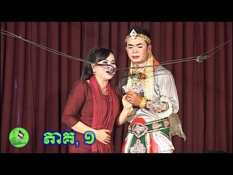 ភាគ០១ ល្ខោនបាសាក់វង្ស ភីសុគន្ធី រឿងតស៊ូជាតិ ជាស្រី//Khmer theater of cambodia Part 01