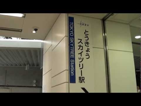 TOKYO SKYTREE Station 2012 by picua.