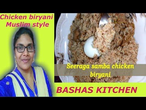 Seeraga samba rice chicken biryani in tamil|Chicken biryani muslim style|Seeraga samba chicken bir