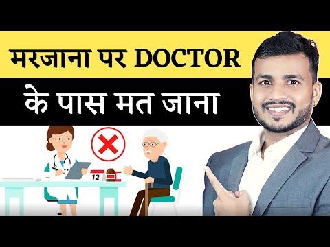 मर जाना पर डॉक्टर के पास मत जाना! ll कौन से डॉक्टर? By Dr. Arun Mishra(OJ Ayurved)