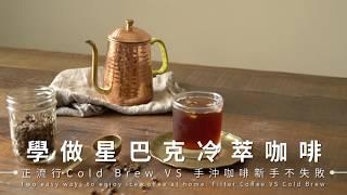 學做星巴克冷萃咖啡:正流行Cold Brew Coffee VS 手沖咖啡新手不失敗技巧 | 台灣好食材 Fooding