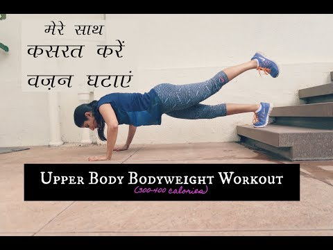 (हिंदी) 30 min Cardio + Bodyweight HIIT Upperbody Weightloss Workout