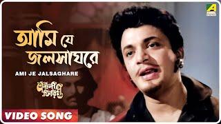 Ami Je Jalsaghare , Antony Firingee । Bengali Movie Song , Manna Dey