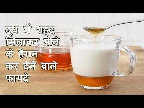 गर्म दूध में शहद मिलाकर पीने से होते हैं ये फायदे - Benefits of Honey and Milk in Hindi-Glowing Skin