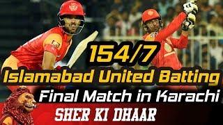 Islamabad United Batting   PSL Final in Karachi   Islamabad United Won By 3 Wickets   HBL PSL 2018