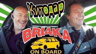 Bri4ka On Board | Китодар Тодоров | Ep3