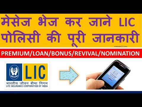 How to know your LIC Policy details by SMS !! know your Premium amount