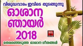 Psalm Sunday Songs # Christian Devotional Songs Malayalam 2018 #  Psalm Songs Malayalam