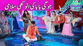 Joogi Baba Ki Anokhi Slami - Ek Nayee Subha With Farah - A Plus