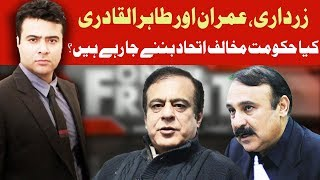 On The Front with Kamran Shahid - 7 December 2017 - Dunya News