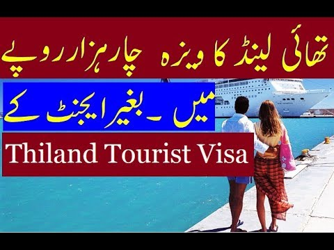 how to apply for thailand tourist visa from pakistan