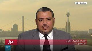 """الأمير خالد بن فرحان آل سعود: """"الفترة القادمة ستشهد انقلابا ضد الملك وولي العهد"""""""
