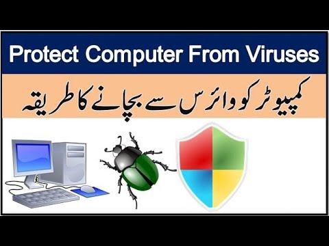 How To Protect Computer From Viruses ? |Urdu Tutorials|