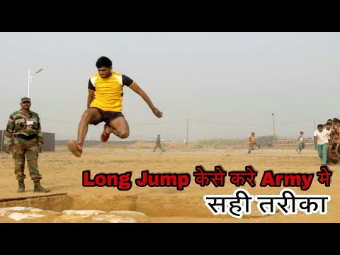 Long jump in indian army Bharti technique tricks higher tips how to jump practice in Hindi india