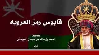 #x202b;جديد 2016 محمد بن غرمان العمري ( قابوس رمز العروبه ) كلمات الشاعر احمد سالم الدوحاني#x202c;lrm;