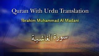 Ibrahim Muhammad Al Madani - Surah Ghashia - Quran With Urdu Translation