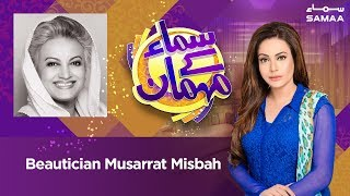 Beautician Musarrat Misbah Exclusive   Samaa Kay Mehmaan   SAMAA TV   Sadia Imam   January 6,2019