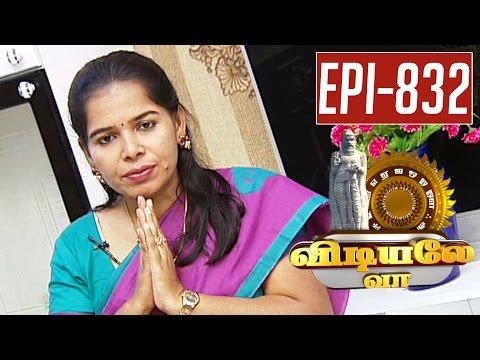 Hibiscus Hair Oil | Vidiyale Vaa | Epi 832 | Unavu Parambriyam | 25/07/2016