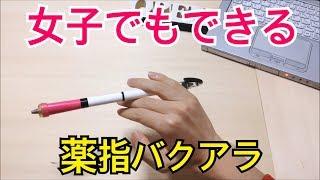 仕方 の ペン 回し