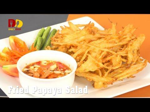 Fried Papaya Salad | Thai Food | Som Tam Tod | ส้มตำทอด