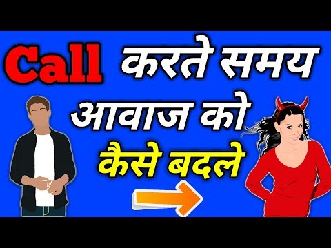 लड़की की आवाज़ मैं Call  लगाएं | Voice Changer While Call | Change Your Voice During Call | 2018