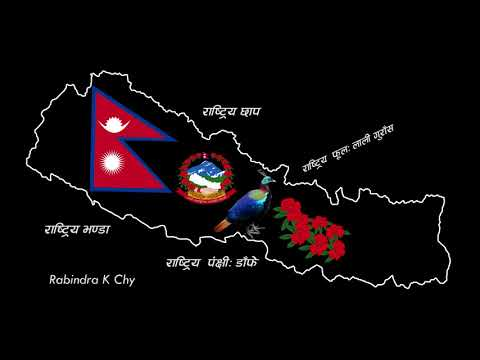 National symbols of Nepal नेपालको राष्ट्रिय चिन्हहरु ।।