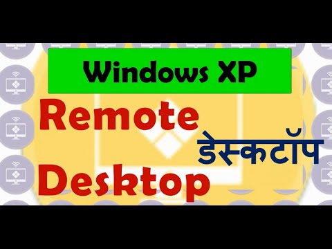 Remote Desktop Connection Windows Xp - रिमोट डेस्कटॉप कनेक्शन विंडोज XP