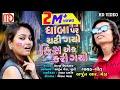 Download  Dhaba Par Chadi Gayo 💋kiss💋 Ek Kari Gayo | Arjun R Meda | Video Song | Latest Song 2019  MP3,3GP,MP4