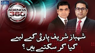 Shahbaz Sharif Party Ke Liye Kia Kar Sakte Hain? | SAMAA TV | Agenda 360