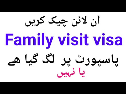 how to check online family visit visa is stamped on passport or not by Embassy ?