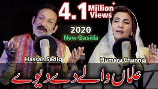 Alman Walay Day Deeway Baalan | Hassan Sadiq | Humera Channa | Mehrban Ali | Qasida 2020 | Manqabat