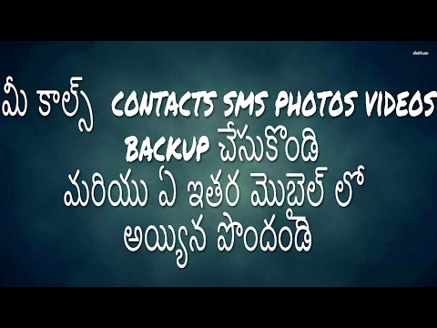 backup contacts sms and restore in any mobile telugu