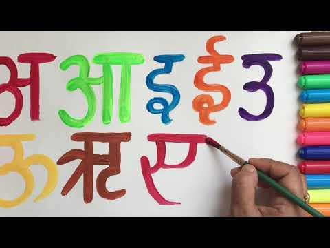 Nepali Alphabets For Kids