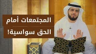 قصة علي رضي الله عنه مع اليهودي .. مقطع جميل للشيخ الدكتور وسيم يوسف
