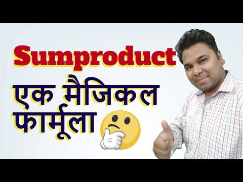 Magical Sumproduct Formula in Excel In Hindi