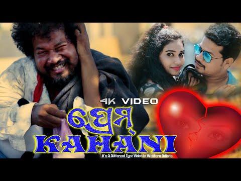 Xxx Mp4 Okodiamusic Prakashjal Prem Kahani New Prakash Jal Song Sambalpuri Heart Tuching 4K Video2019 3gp Sex