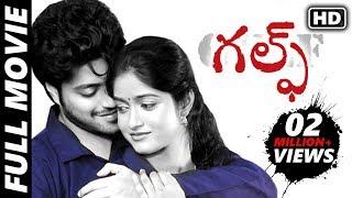 Gulf latest telugu full length movie     Chetan Maddineni   Dimple   Anil Kalyan