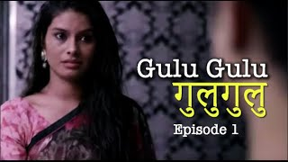 गुलुगुलु | GULU GULU | Episode 1 | Garam Garam Movie Originals